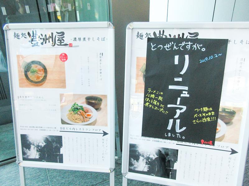 「麺処 豊洲屋」でランチ