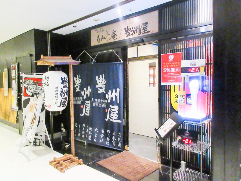 夜は居酒屋、昼はラーメン店「麺処 豊洲屋」でランチ