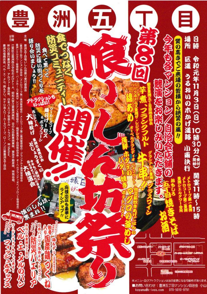 2019年11月3日(日)第8回「喰いしん坊まつり」開催