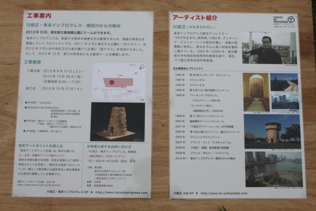 豊洲ドーム〜東京アートポイント計画