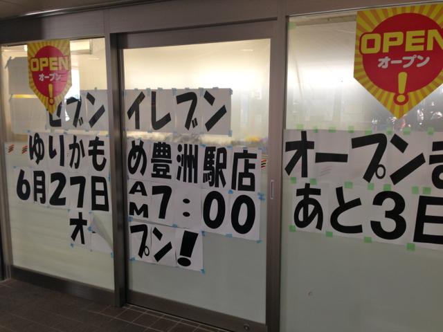 ゆりかもめ豊洲駅にセブンイレブン