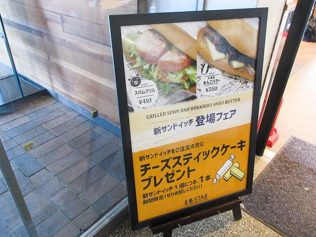「R.O.Star 豊洲フロント店」にて新サンドイッチ登場フェア実施中!