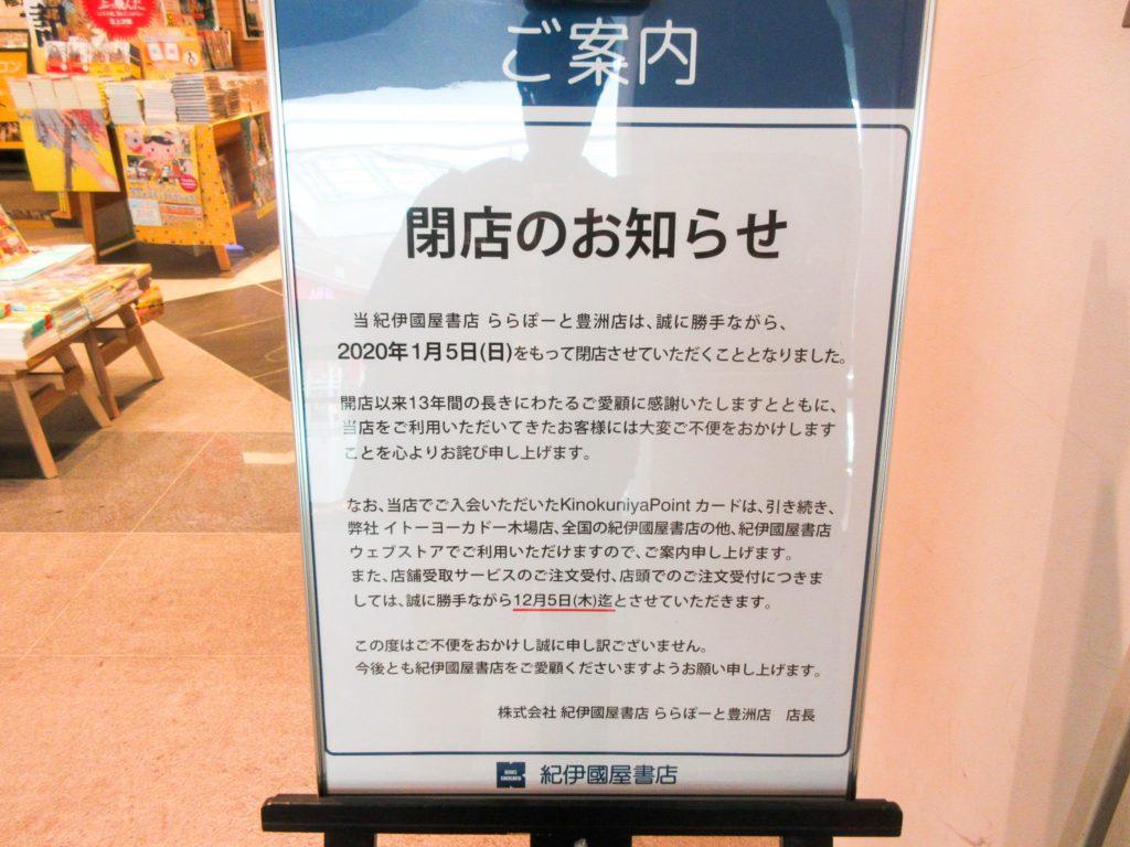 紀伊國屋書店 ららぽーと豊洲店 20年1月5日(日)閉店へ