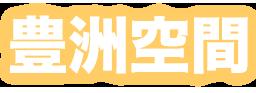 豊洲空間〜toyosukukan.com