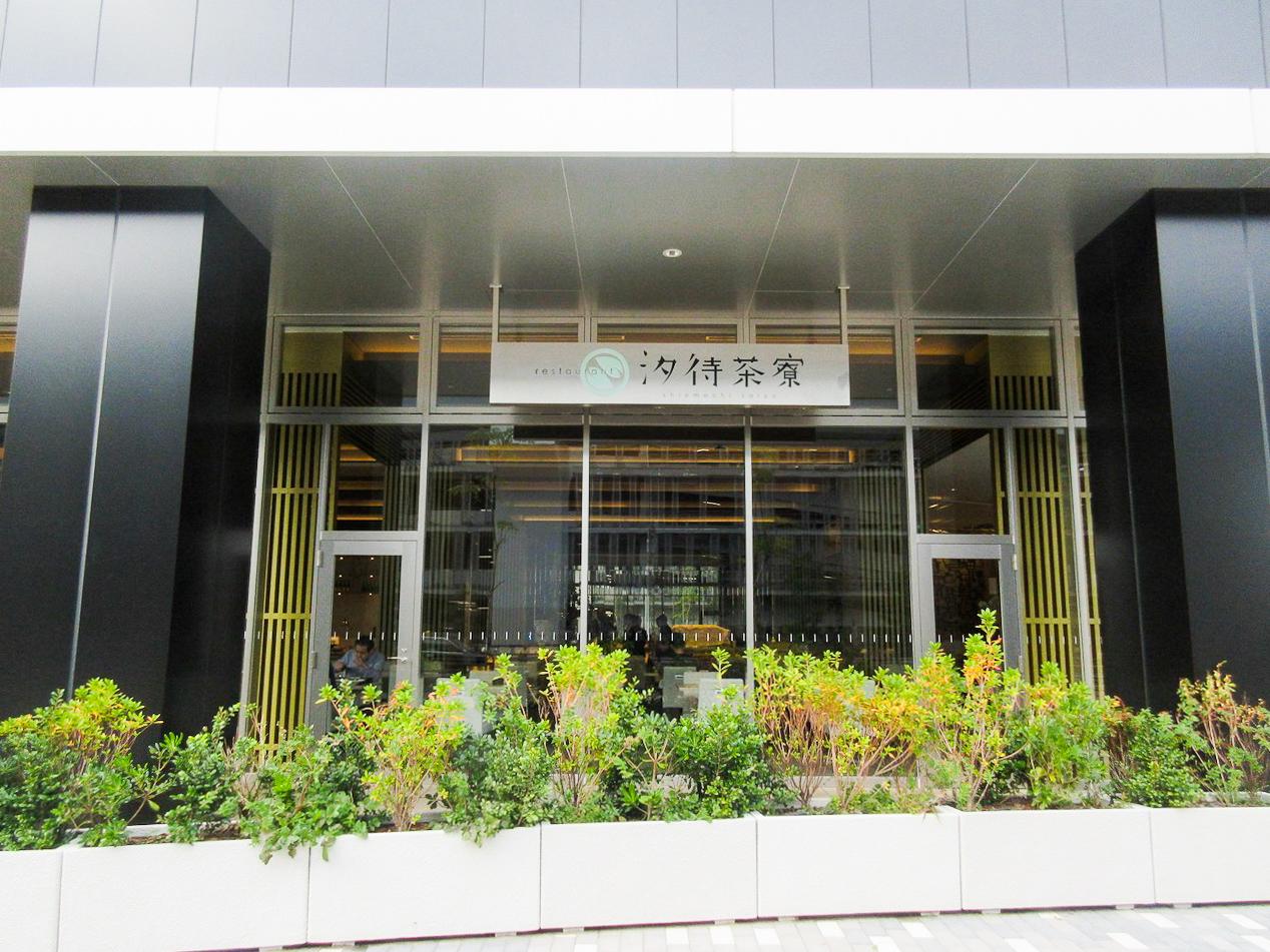 本日オープンの汐待茶寮(しおまちさりょう)でランチ