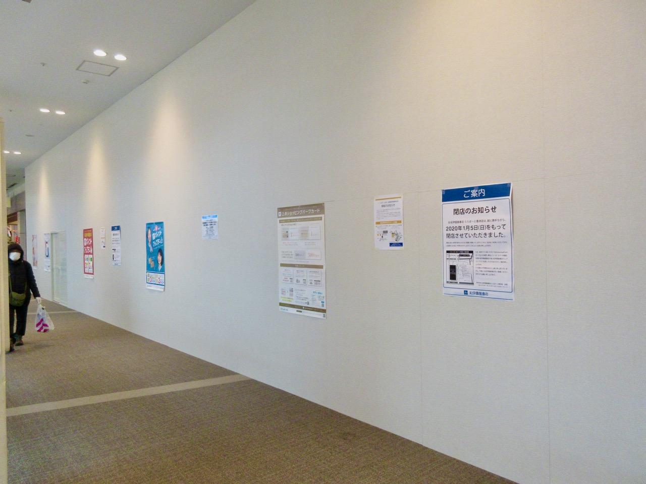 改装に伴う「ららぽーと豊洲」の閉店店舗(2020年1月)