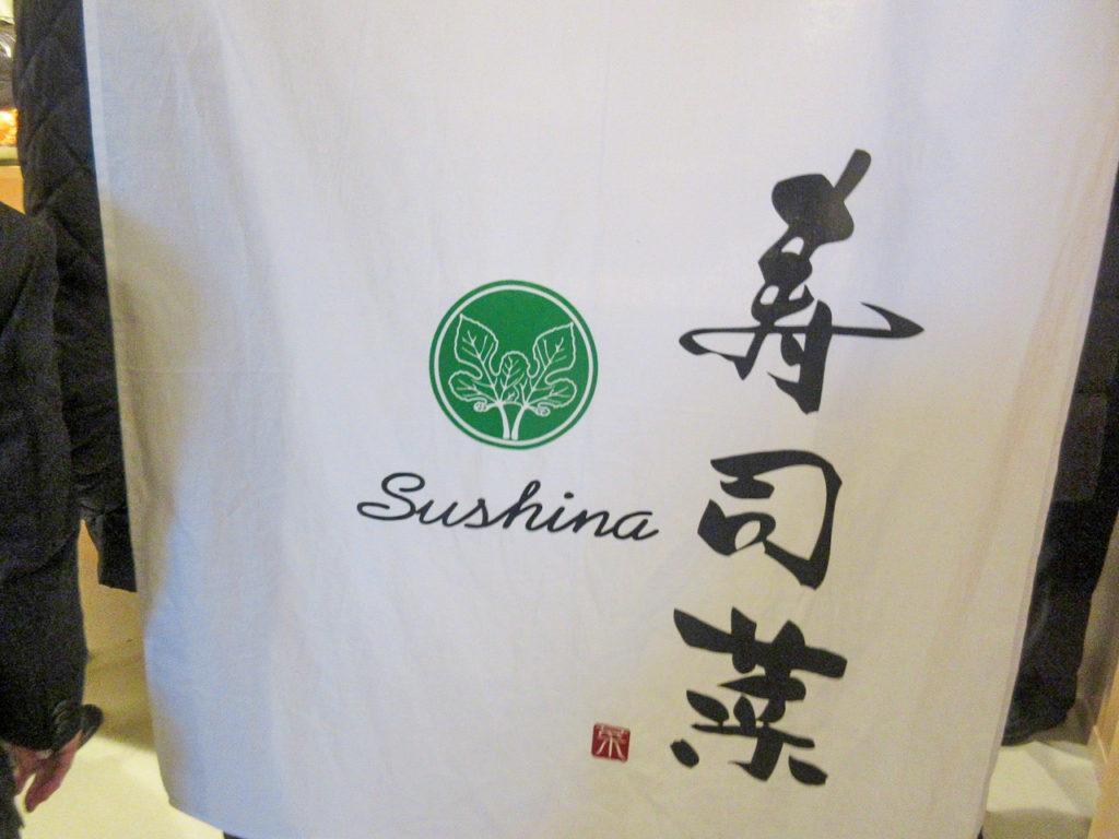 寿司菜(スッシーナ)