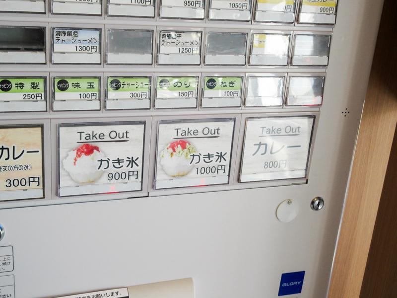 ねいろ屋 豊洲店 食券機 かき氷