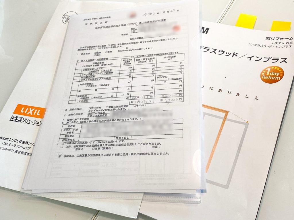 江東区 地球温暖化防止設備導入助成 提出書類