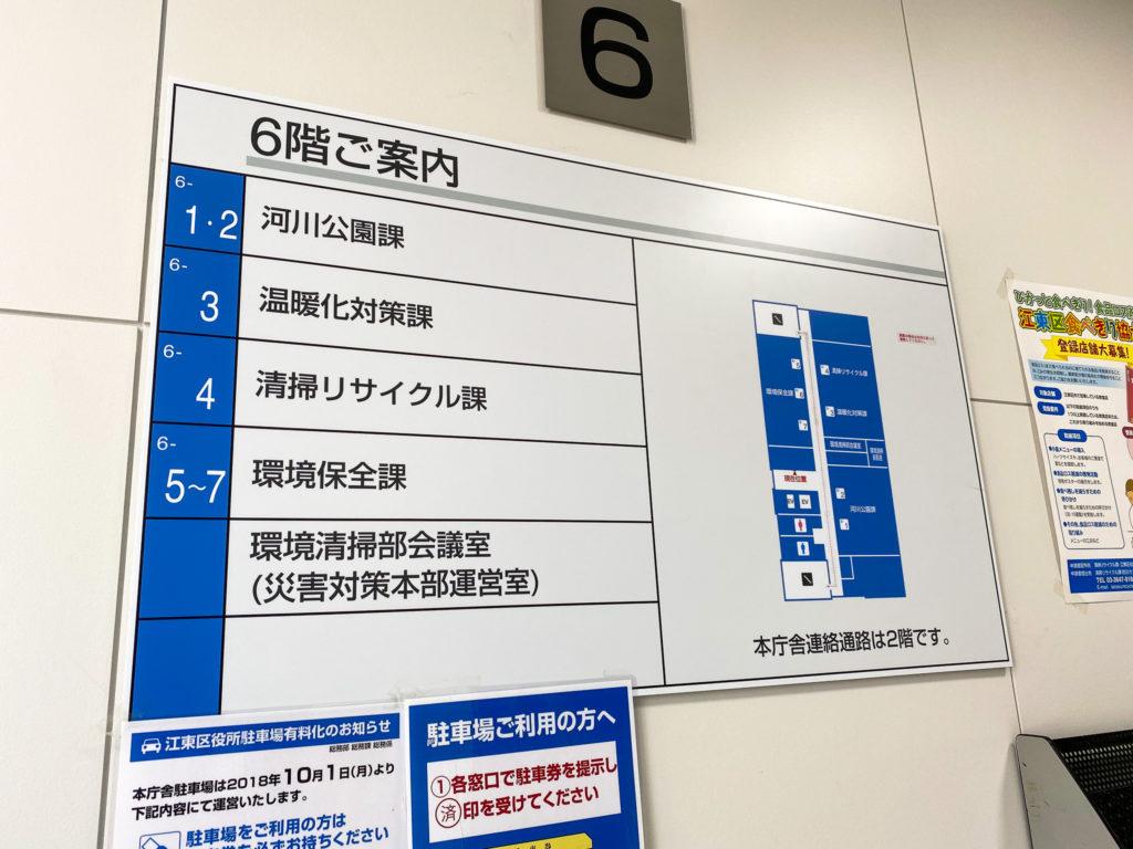 江東区防災センター 温暖化対策課