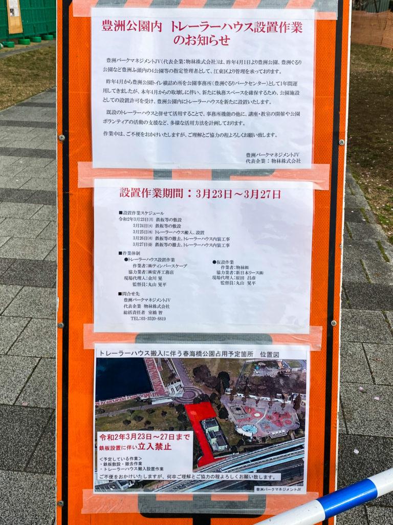 豊洲公園内トレーラーハウス設置作業 のお知らせ