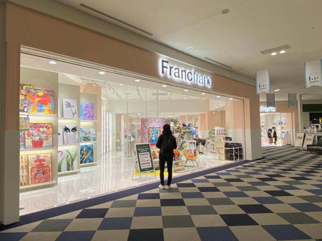 フランフラン(francfranc)」