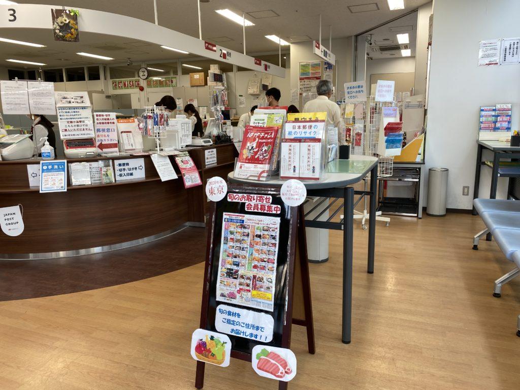 豊洲郵便局