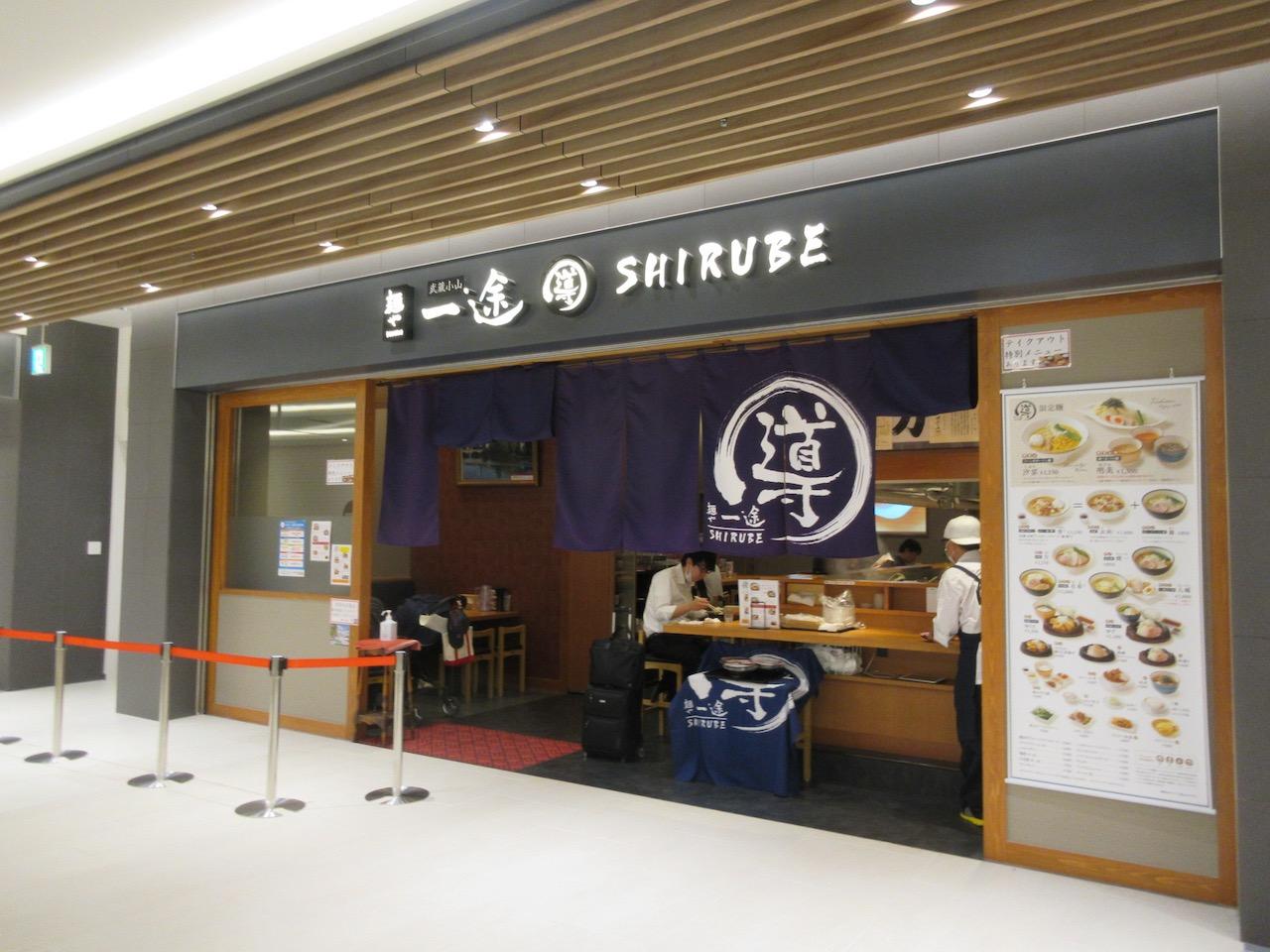 麺や一途 導(shirube)