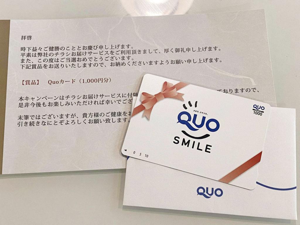 びびとく 当選  QUOカード1000円分